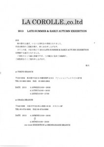 晩夏 初秋 展示会 Concerto Grosso